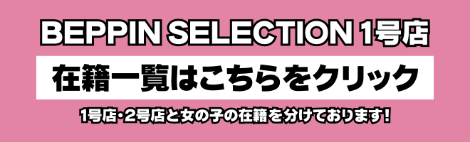BEPPIN SELECTION 1号店の出勤情報